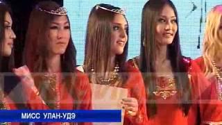 Мисс Улан Удэ
