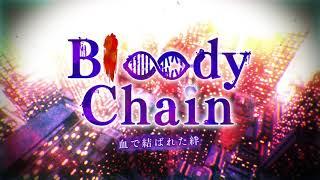 ★東京ゲームショウ2017にて発表★DMM GAMESより、水戸泉さんが原案を手掛けるボーイズ・ラブ・ファンタジー『Bloody Chain』の事前登録を開始!