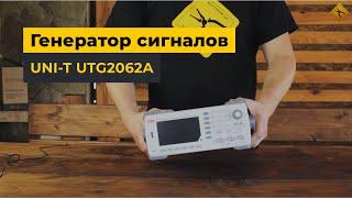 UNI-T UTG2062A - генератор сигналов. Обзор.