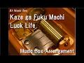 Kaze Ga Fuku Machi