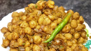 Banaye Ramzan mai Behtareen Chole ki Chaat | Sukhe Chole | Common Recipe