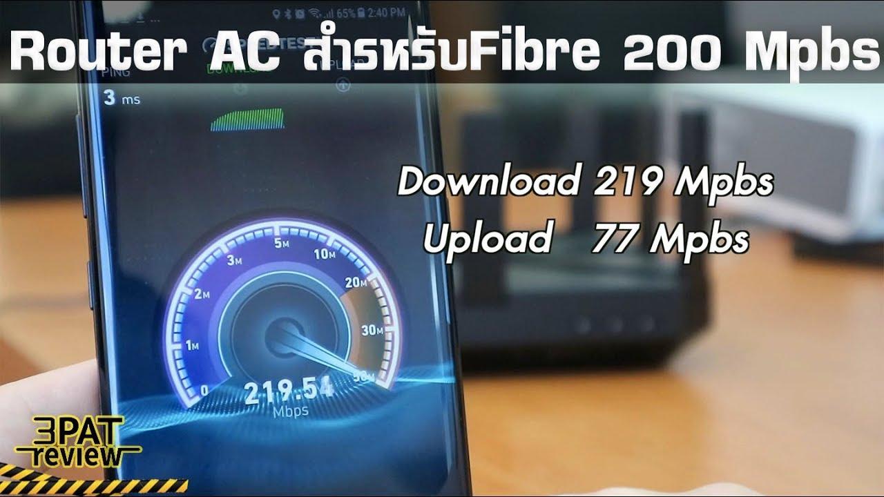เน็ต Fibre 200 Mbps ใช้ Router AC WiFi รุ่นไหนดี ? - YouTube
