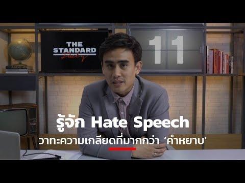 รู้จัก Hate Speech วาทะความเกลียดที่มากกว่า 'คำหยาบ'