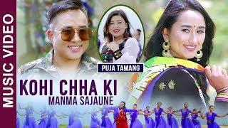 Kohi Chha Ki - Puja Tamang Ft. Niranjali Lama & Sagar Ghising   New Lok Tamang Song 2076/2019