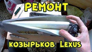 Ремонт солнцезащитных козырьков lexus rx300