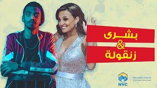 فيديو يثير ضجة علي مواقع التواصل الاجتماعي للفنانة المصرية بشرى والدي جي السوداني زنقولة