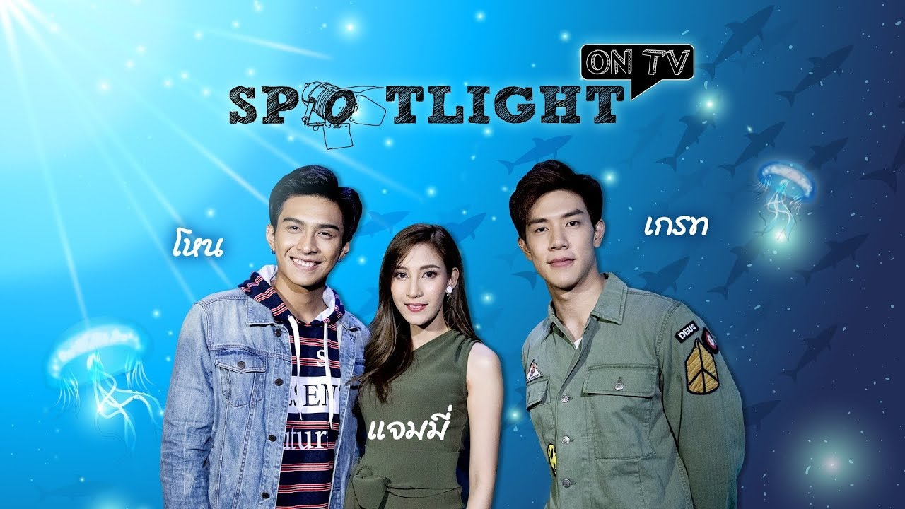SPOTLIGHT ON TV EP.51   โหน ธนากร - แจมมี่ ปาณิชดา   Ch7HD