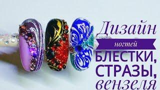 Дизайн ногтей вензеля гель-лаком. Дизайн ногтей со стразами и с блёстками.