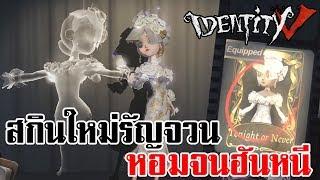 Identity V | สกินใหม่รัญจวน หอมจนฮันเดินหนี