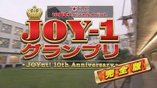 JOY-1グランプリ【完全版】
