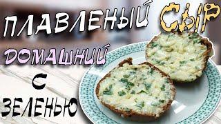 Плавленый сыр для похудения приготовленный дома своими руками Сыр из творога