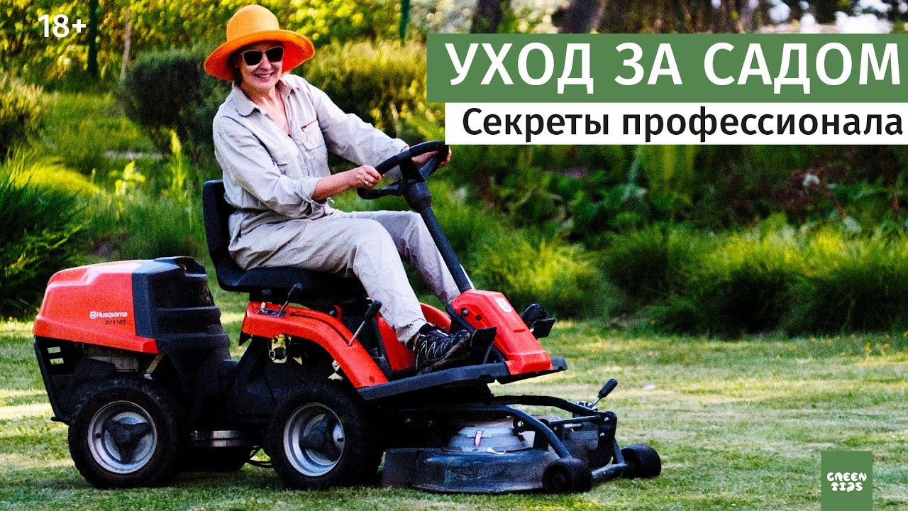 УХОД ЗА САДОМ. Мастер класс Елены Асташкиной. Ландшафтный дизайн. 18+