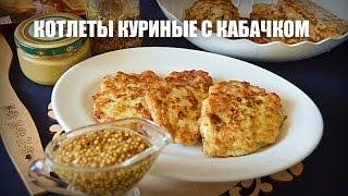 Котлеты куриные с кабачком — видео рецепт