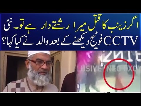 Zainab Father Response After Watching New CCTV Footage