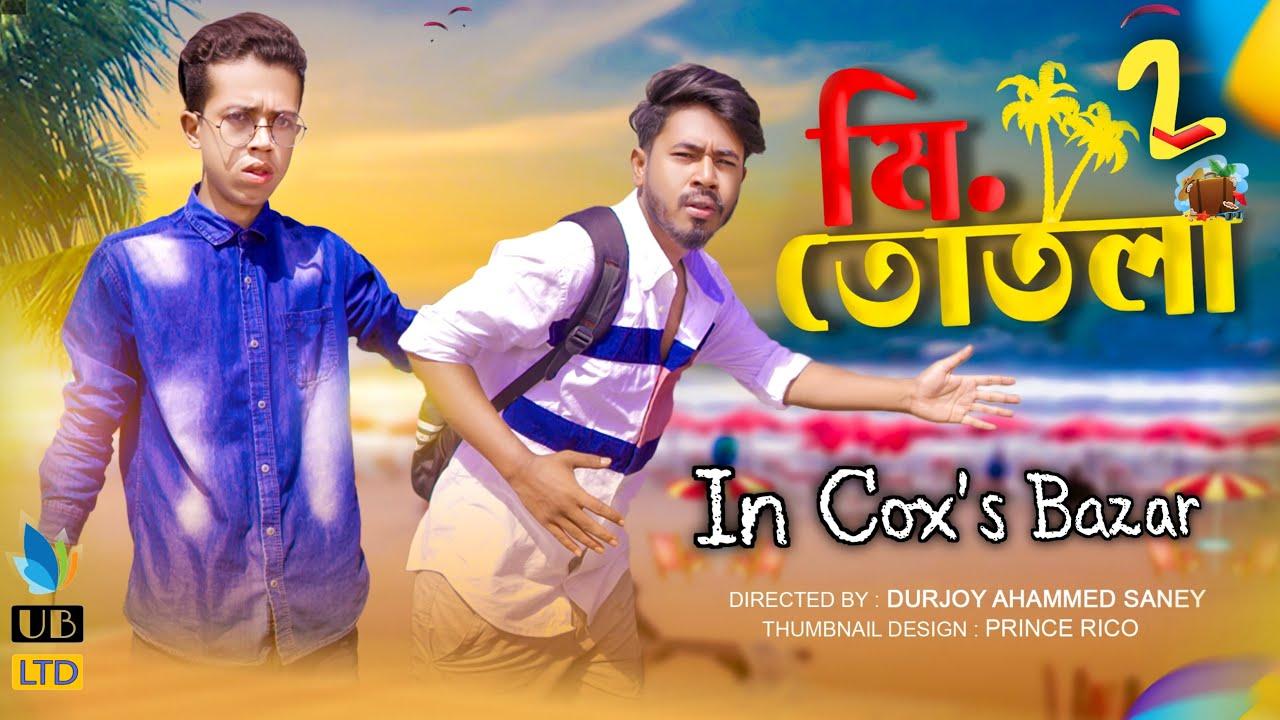 মি. তোতলা In Cox'sBazar || Mr. Totla (Part-2) || Bangla Funny Video 2020 || Durjoy Ahammed Saney
