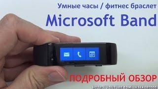 ГаджеТы: подробный обзор Microsoft Band - умные часы и фитнес-браслет в одном флаконе