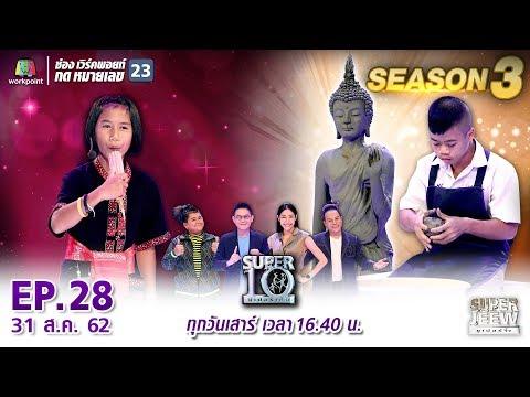 SUPER 10  ซูเปอร์เท็น Season 3  EP28  31 สค 62
