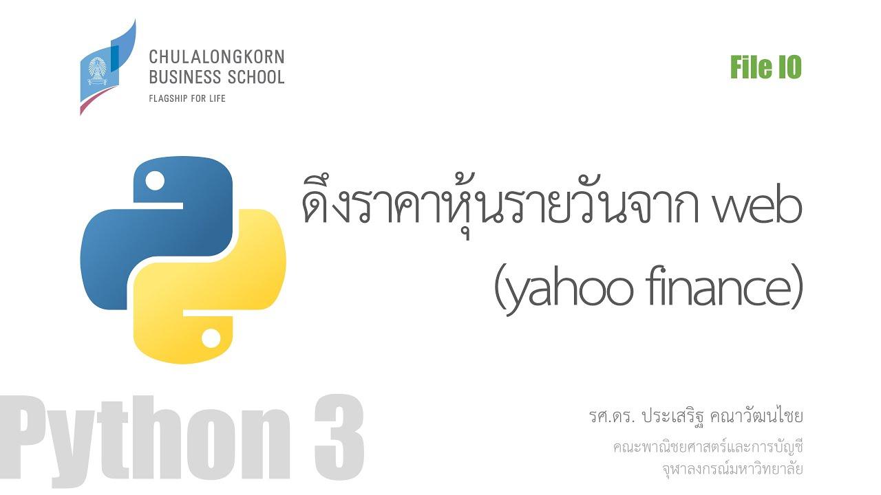 สอนไพธอน Python 3: ดึงราคาหุ้นรายวันจาก web (yahoo finance)