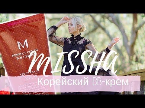 🤩 Обзор корейского BB крема от Missha.