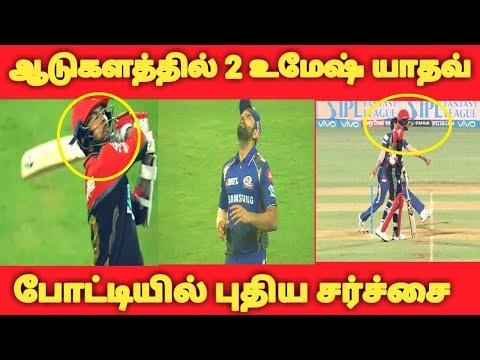 ஆடுகளத்தில் 2 உமேஷ் யாதவ் - IPL போட்டியில் கிளம்பியது புதிய சர்ச்சை | Royal Challenges Bangalore