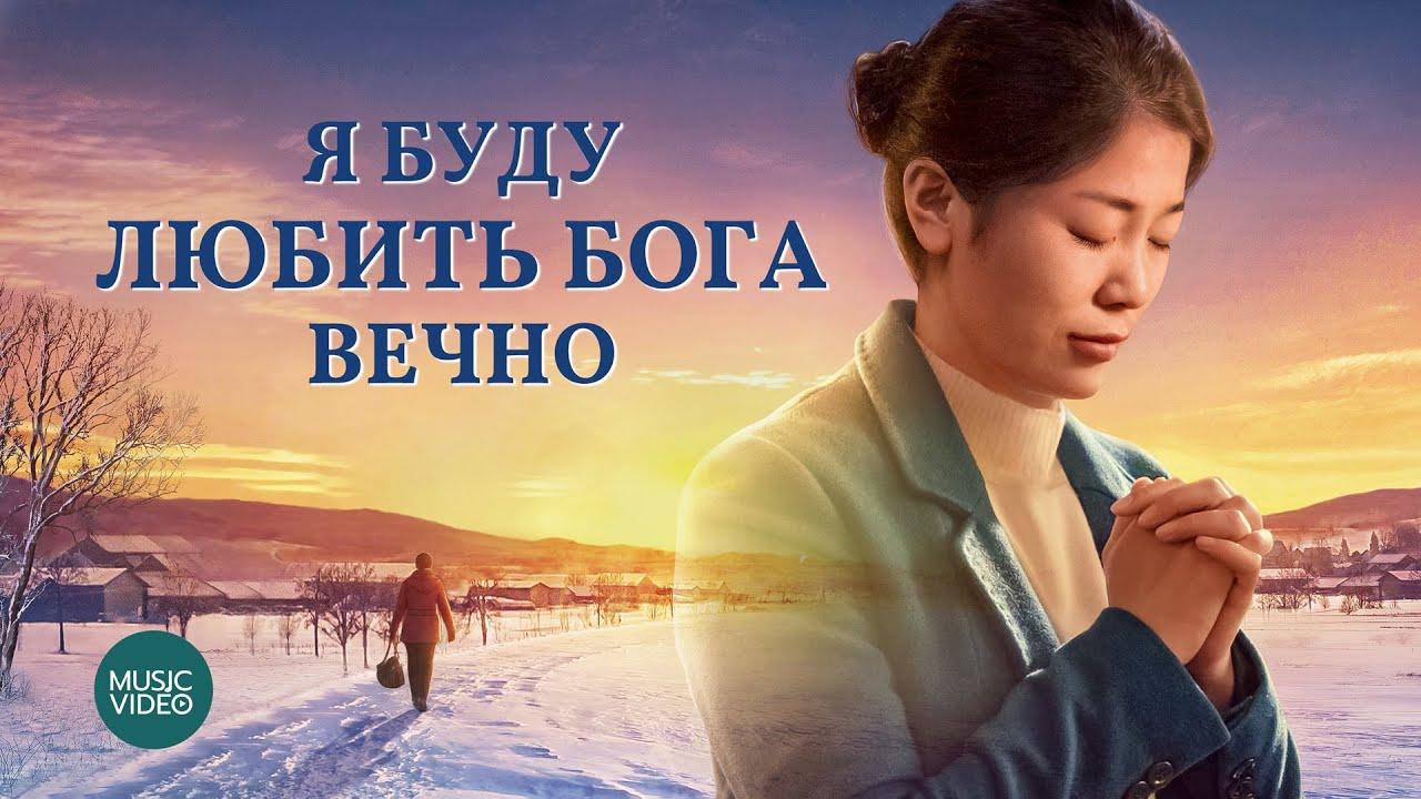 Христианская песня «Я буду любить Бога вечно» видеоклип