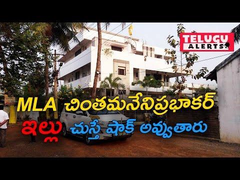 MLA చింతమనేని ఇల్లు చూసారా ? చుస్తే షాక్ అవ్వుతారు || Telugu Alerts