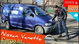 "Nissan Vanette (Cargo III) - ""настоящий трудяга""."
