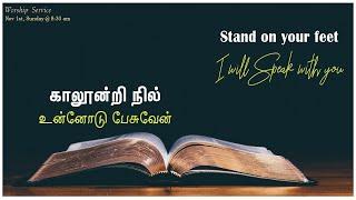 Stand on your feet   I will speak with you காலூன்றி நில்   உன்னோடு பேசுவேன்  I HOP Church I 1st Nov