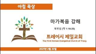 트레이시 제일교회 아침묵상 (02-20-2021)