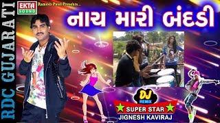 Presenting : jignesh kaviraj 2017 new song - nach mari bandadi ♦singer ♦album dj remix super star ♦music ajay vagheshwa...