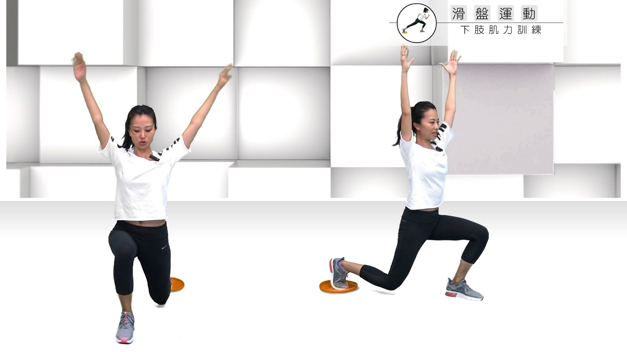 滑盤運動 下肢肌力訓練 - YouTube