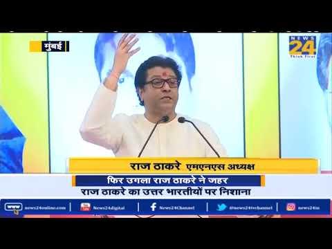 Mumbai : फिर उगला Raj Thackeray ने जहर, Raj Thackeray का उत्तर भारतीयों पर निशाना