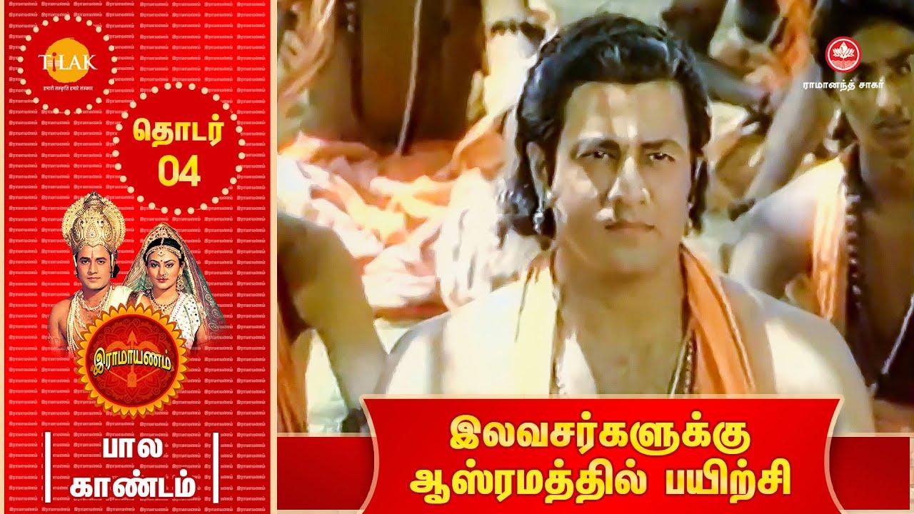 Download Ramayan - Episode 4 | Ramanand Sagar | Tilak - Tamil
