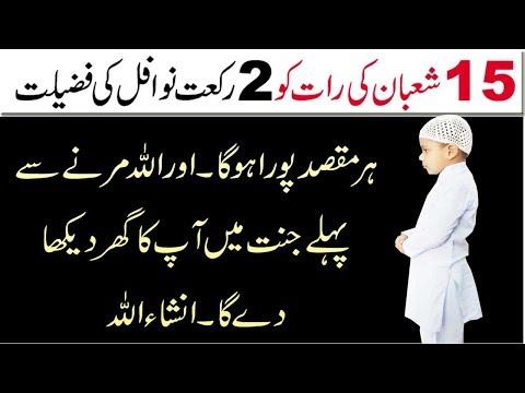 Shab E Barat Mian 2 Rakat Nafil Namaz Ki Fazilat ! 15 Shaban Ki Raat Nafli Namaz Ki Ahmiyat
