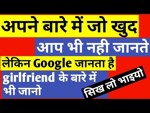 google जानता है सब कुछ,, google map timeline and google my activity knowing searching history trick