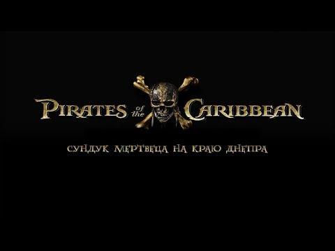 Пираты Карибского моря: сундук мертвеца на краю Днепра