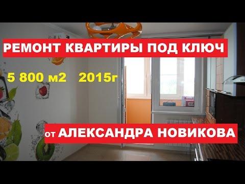 Видео Стоимость ремонта квартиры за квадратный метр москва