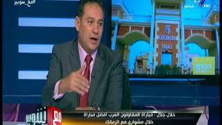 خالد جلال يتحدث لاول مرة عن فوزه على النادي الاهلي بعد 11 سنه