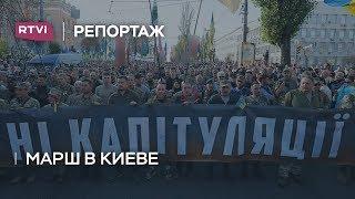 Марш националистов в Киеве. Репортаж RTVI