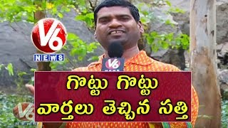bithiri-sathi-says-about-tough-news-sathi-conversation-with-padma-teenmaar-news-v6-news