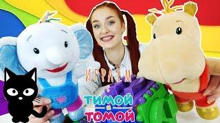 Тима и Тома: Таня Мур Новая игра! Угадай по силуэту. Видео для детей