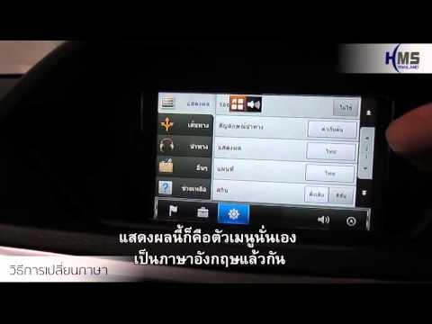 การเปลี่ยนภาษา(Thai/Eng) ของโปรแกรม Speednavi ใน Mercedez Benz โดย HMS thailand