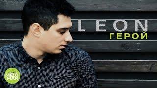 LEON  -  Герой (Альбом 2018)