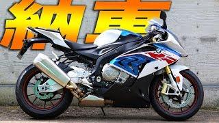 【納車】S1000RRゲットだぜ!!!/ BMW S1000RR 2018,モトブログ