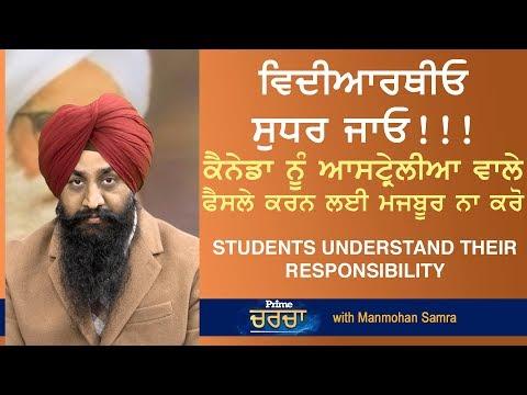 Prime Charcha#34_Ragbir S.Bharowal And Jagjeetpal S. Sandhu -Students Understand Their responsibilty