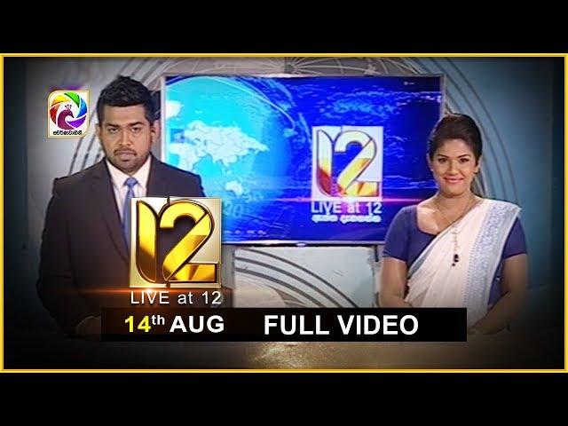 Live at 12 News – 2019.08.14