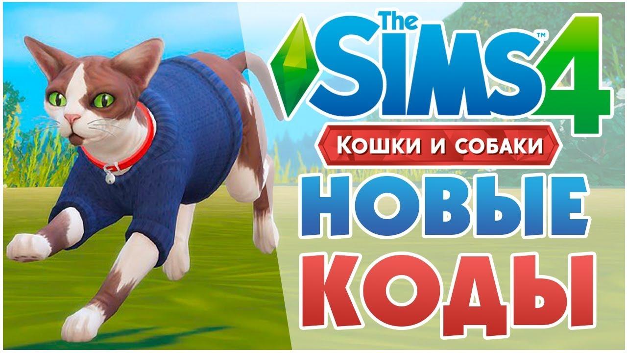 Собаки в The Sims 3 Питомцы (Симс 3 Собаки - Большая) 23