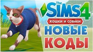 Новые коды для The Sims 4 Кошки и Собаки | Можно ли управлять питомцами?