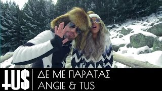 Tus & Angie - Δε με παρατάς - Official Video Clip