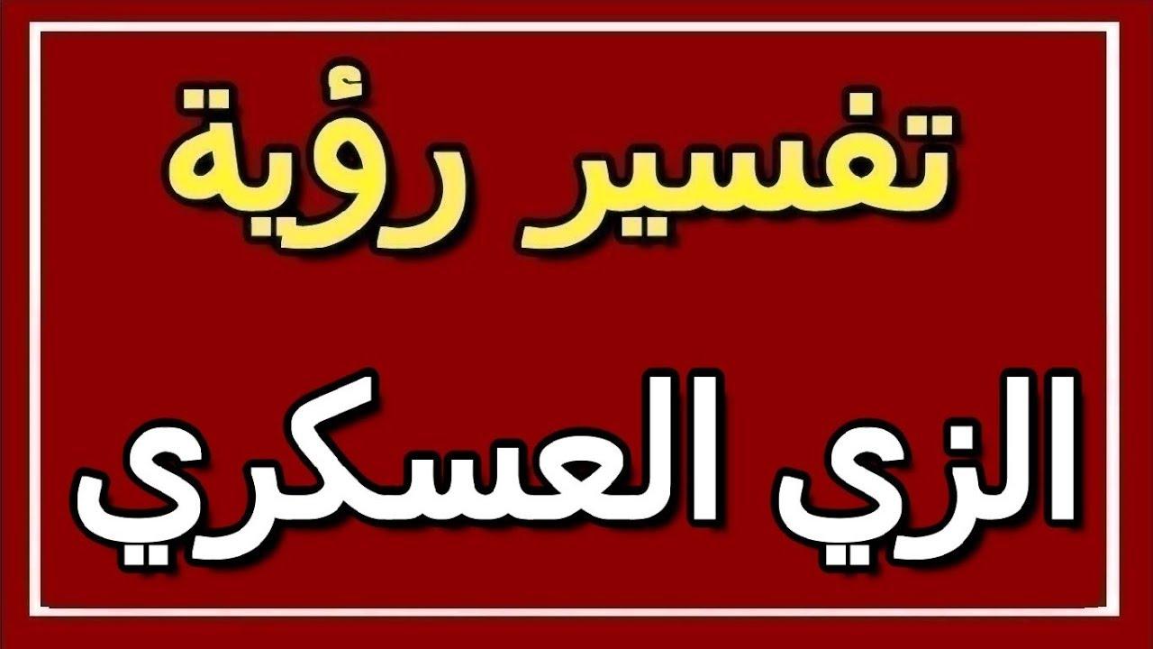 تفسير رؤية الزي العسكري في المنام Altaouil التأويل تفسير الأحلام الكتاب الثاني Youtube